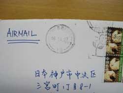 香港からのクリスマスカード