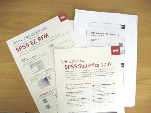 SPSSの新しいバージョンの説明会「SPSS Statistics 17.0 紹介セミナー」