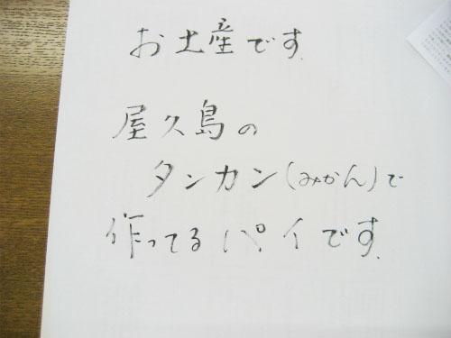 鹿児島県の「屋久島しゃくなげ物語」