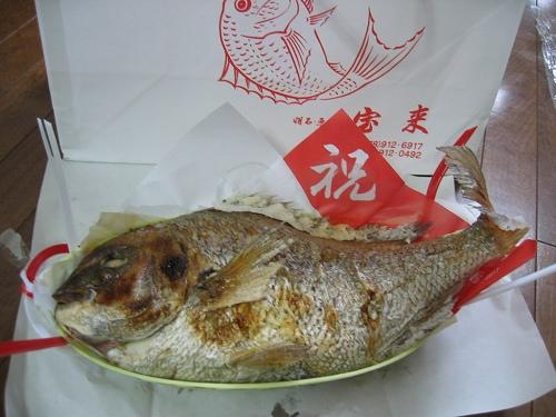 誕生日のお祝いに明石の鯛