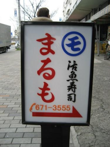 神戸中央卸売市場内の「まるも寿司」に行きました