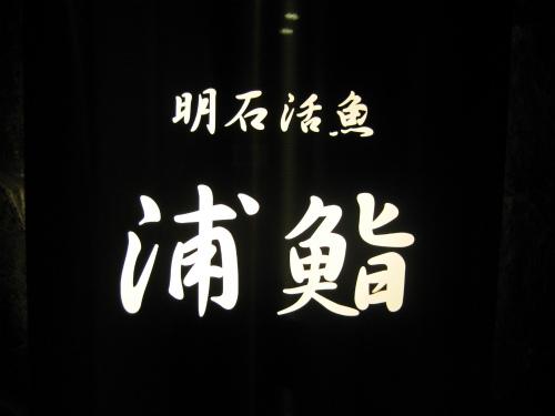 明石活魚 浦鮨