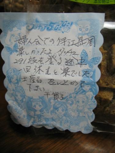 伊江島名産品