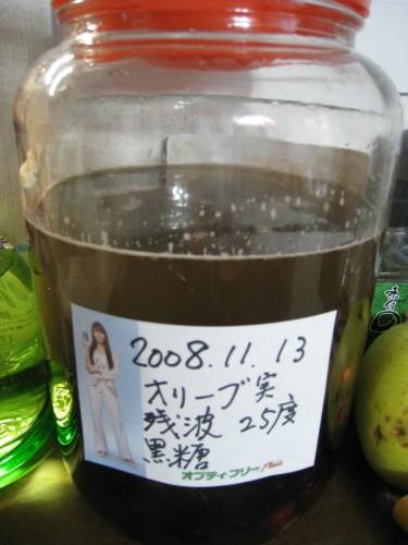 オリーブ酒