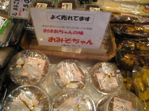 道の駅とうじょうの鯖寿司
