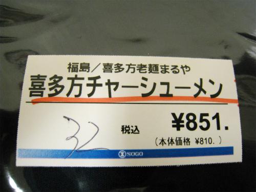 福島県の喜多方ラーメン