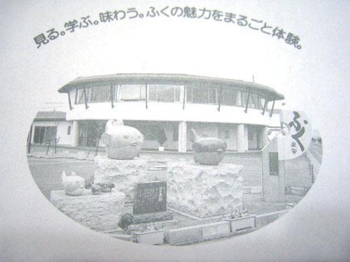 下関市彦島西山町の「ひらこし」のふぐ