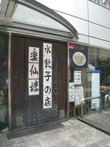 水餃子の店楽仙桜