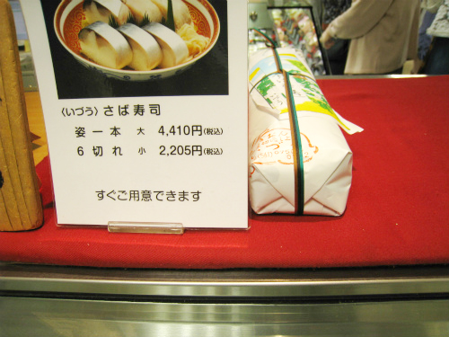 いづうの鯖寿司