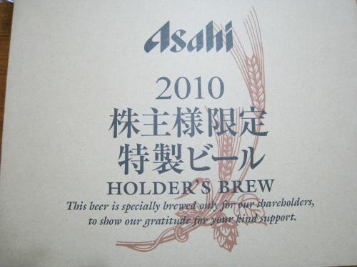 アサヒビール株主限定ビール