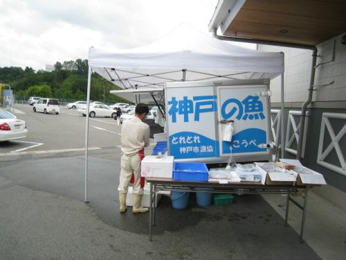 JA兵庫六甲