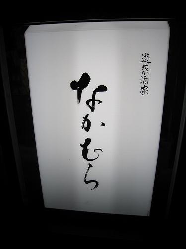 JR六甲道 なかむら