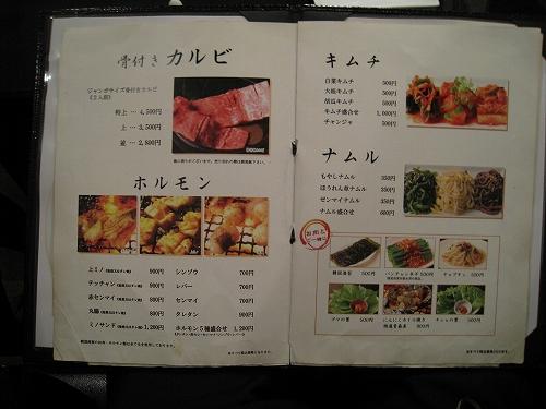 神戸 北野 焼き肉