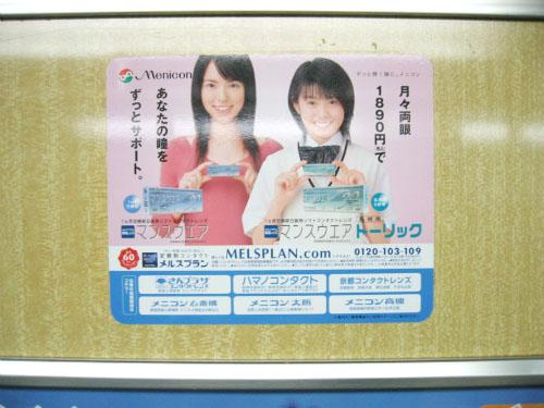 メニコンのメルスプランの広告に、さんプラザコンタクトレンズの名前