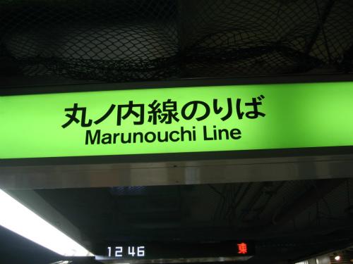 地下鉄丸ノ内線