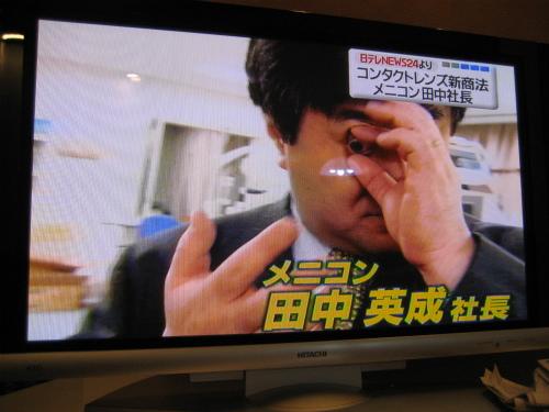 メニコン社の田中英成社長に密着取材し、報道しています