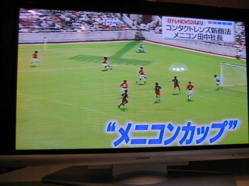 ジュニア層に対して、メニコンカップというサッカーの大会を主催しています