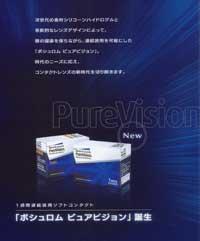 ボシュロム社の新製品、ピュアビジョン