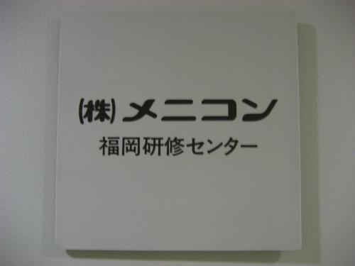 メニコン福岡