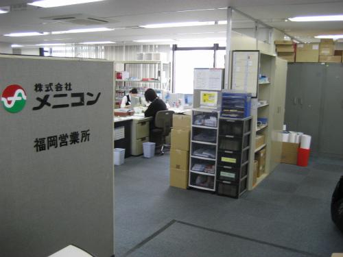 メニコン福岡営業所に、忍び足で入ります