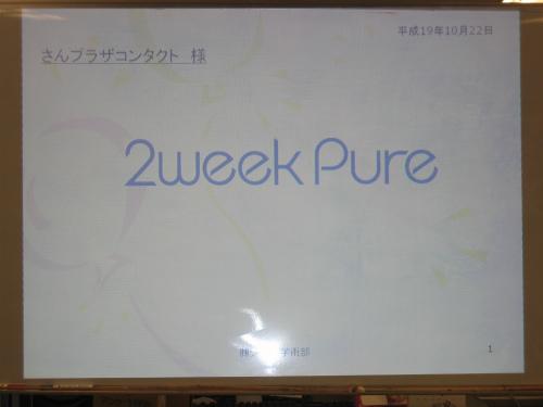 """2週間交換タイプ使い捨てレンズ""""2Week Pure"""""""