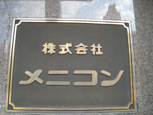 メニコン名古屋本社