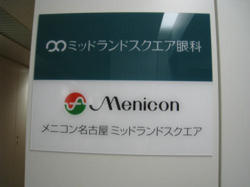 メニコン名古屋ミッドランドスクエア店見学