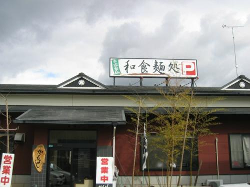 石臼挽き播州蕎麦