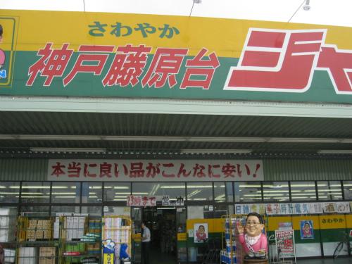 神戸市北区藤原台にあるジャパン
