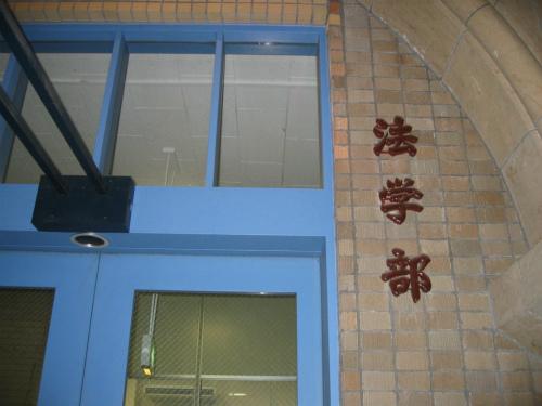 東京大学法学部