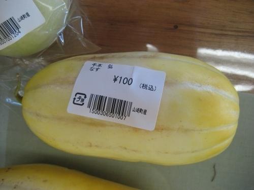 宍粟市のしそうふれあい市場「旬彩蔵」