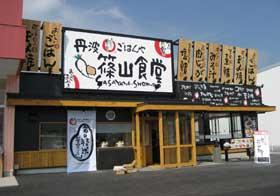 丹波篠山の篠山食堂
