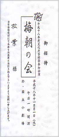 六代目花川梅朝襲名公演「梅朝の会」