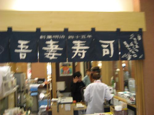 新幹線の岡山駅「さんすて岡山」