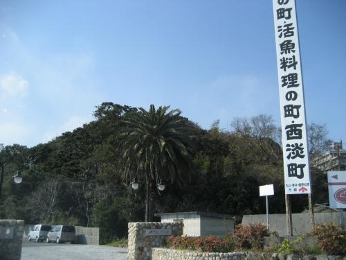 阿那賀の方向にドライブに行きます