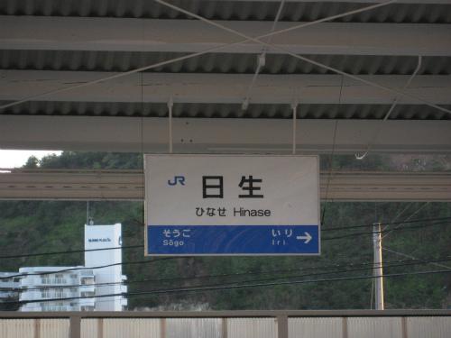 岡山県日生