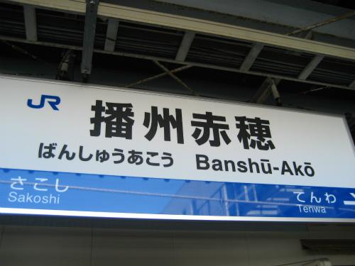 播州赤穂で乗り換えて、日生に向かいます