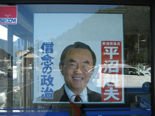 平沼赳夫代議士の選挙ポスター