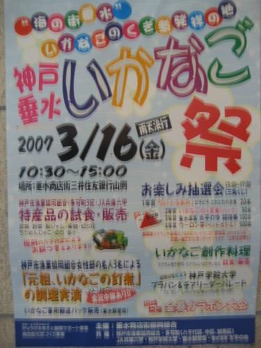 ポスターには、「神戸の垂水がいかなごの元祖だ」と書いています