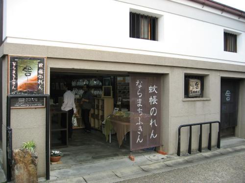 白漆喰の壁の吉田蚊帳