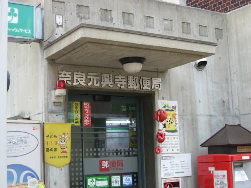 「身代り猿」が吊るされた郵便局