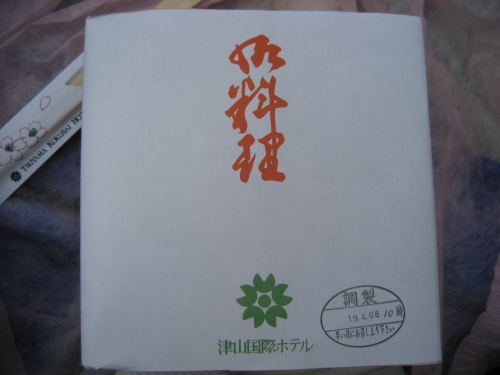 津山国際ホテルのお弁当を頂きました