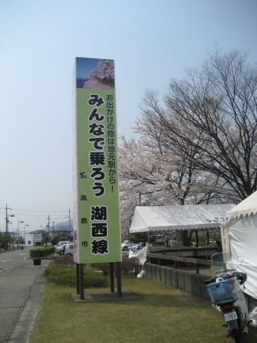 JR湖西線マキノ駅に、「大井丸」の看板がありました