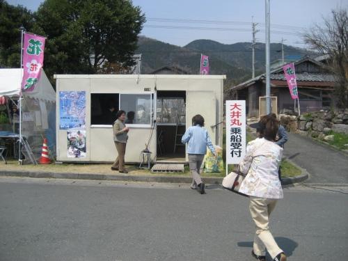 花見屋形船「大井丸」の乗り場