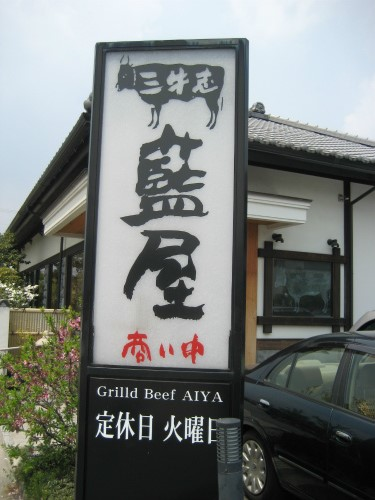 「肉のマルセ」が経営する、「三牛志 藍屋(あいや)」