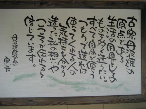 丹波は、日本六古窯の一つ