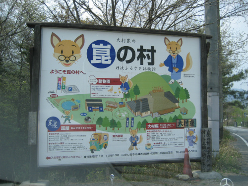 俳優の大村崑さんが作った「崑の村」
