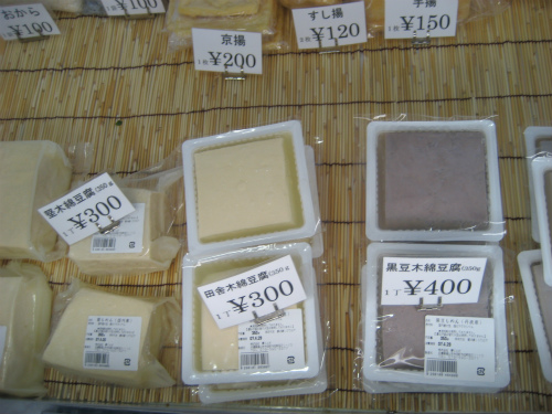 丹波の特産品の豆腐