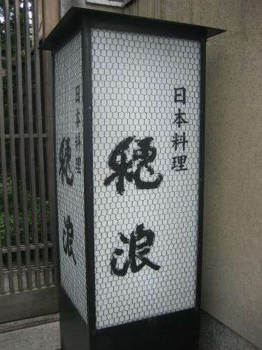 お昼に、日本料理「穂浪」で、お昼の定食を頂きました