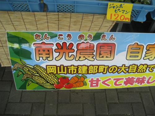 岡山県に入って、吉備パーキングで休憩です